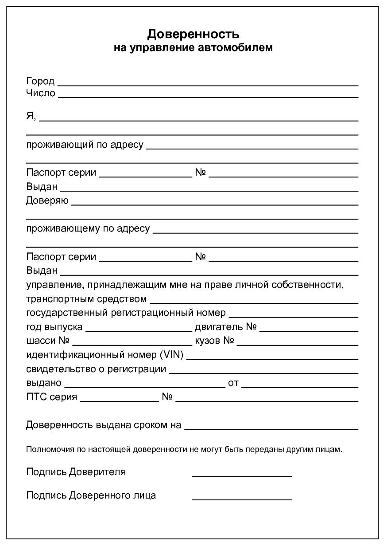 образец доверенности на авто в россии