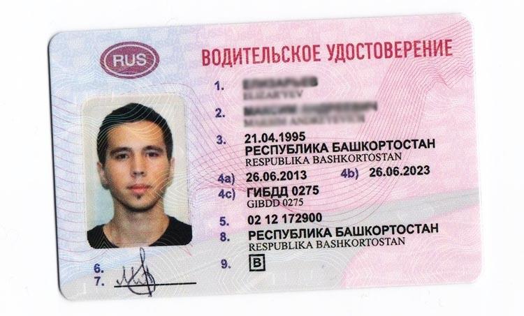 Образцы водительских удостоверений в рф 2016